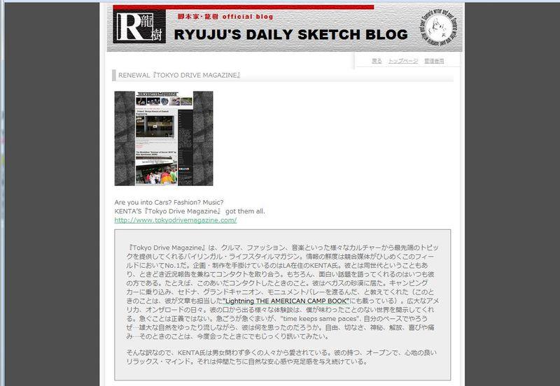 Ryuju